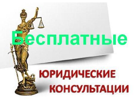 Юридические консультации в Туле